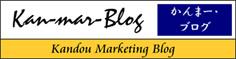 KAN-MAR-Blog (かんまー・ブログ)