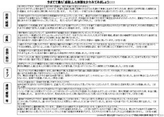感動体験談.jpg