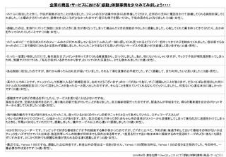商品サービスでの感動.jpg