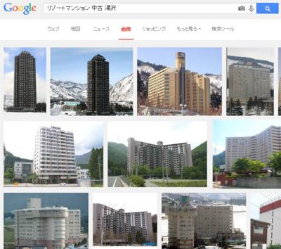 リゾートマンション 中古 湯沢.png